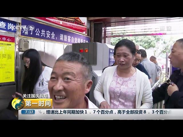 《第一时间》 20191007 1/2| CCTV财经