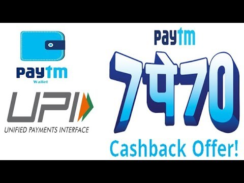 Paytm UPI 7 pe 70 loot Offer!!Earn Free Paytm Cash!!