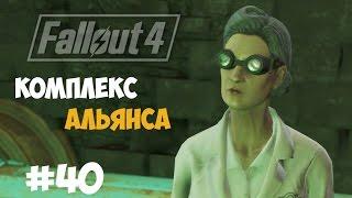 Fallout 4 40 - Комплекс Альянса. Амелия Стоктон синт .