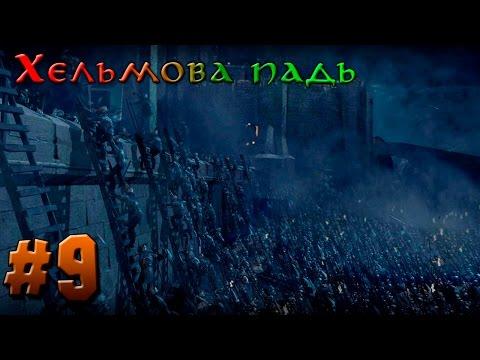 Прохождение Властелин Колец: Битва за Средиземье #9 [Добро] - Хельмова падь