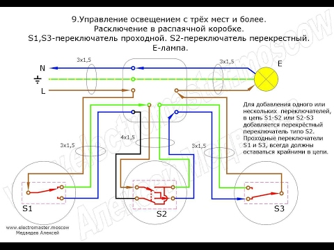 схема переключатель света проходной