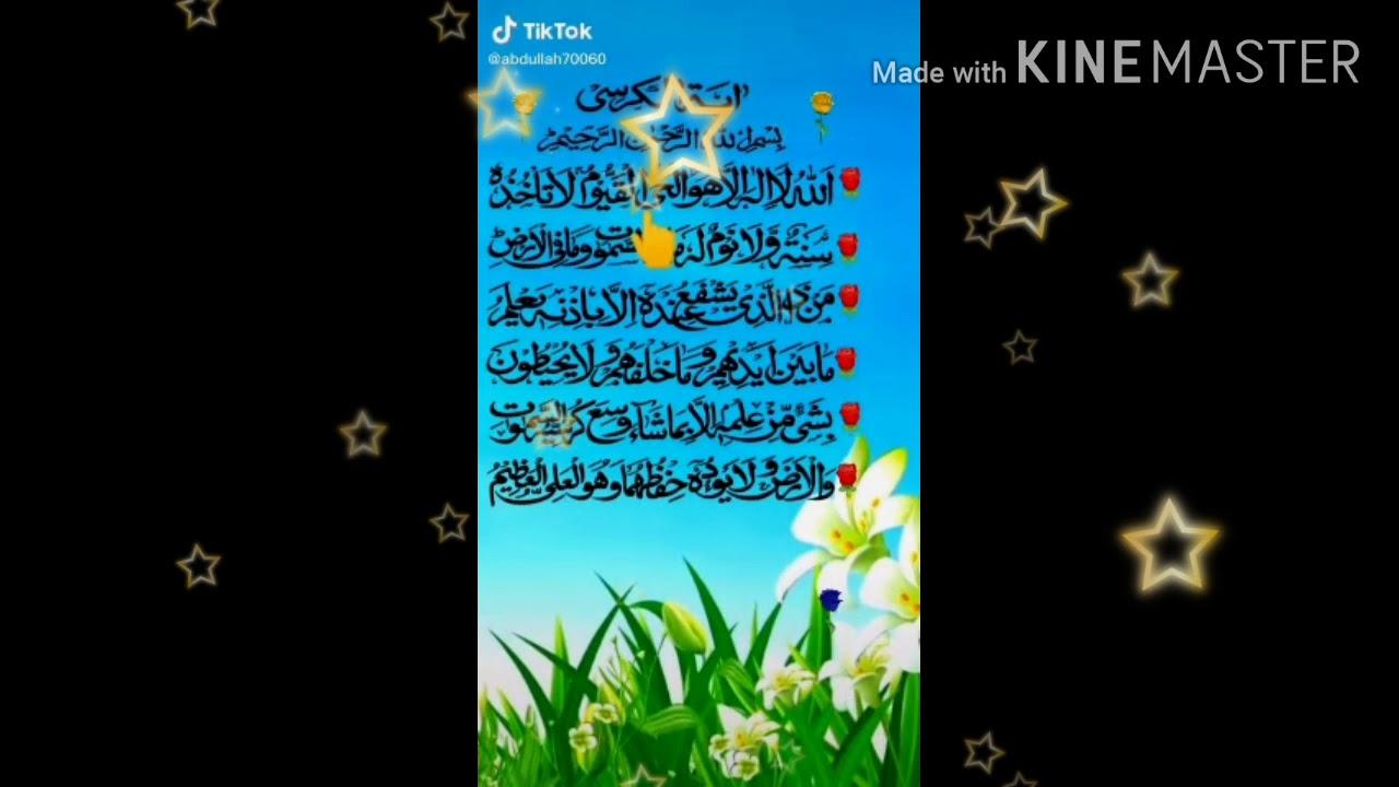 Ayat ul kursi beautiful voice