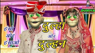 Dulha - Dulhan New Funny Comedy Talking Tom | Song Talking tom | Talking Tom Comedy Videos 2018