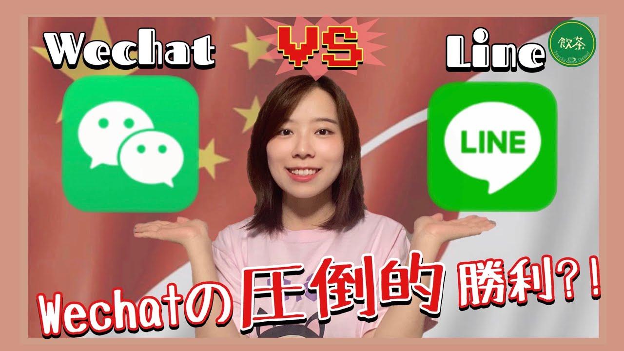 【WeChatとLINE比較】中國版チャットアプリ「WeChat」がLINEより圧倒 ...