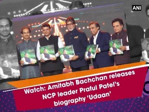 Watch: Amitabh Bachchan releases NCP leader Praful Patel's biography 'Udaan' - Bollywood News