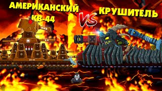 American KV-44 vs Crusher - Gladiator fights - Cartoons about tanks