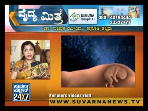 Health Tips - 04 Jan 12 - Vaidya Mitra - Suvarna News