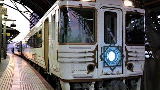 夕暮れの駅を 彩る列車たち JR四国 高知駅 2020 09