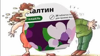 Кашель  Обзор противокашлевых препаратов