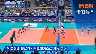 여자배구 대만 꺾고 결승행…내일 도쿄행 '마지막 퍼즐' [MBN 종합뉴스]