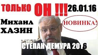Михаил Хазин последнее Эхо Москвы. Михаил Хазин новое о КРИЗИСЕ!