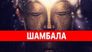 Тибетская ШАМБАЛА найдена! Мудрец Маркандеи предсказал это! Врата в мир пришельцев.