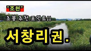 [세종]_ 조천 서창리권 / 초겨울, 초봄 조황이 좋은…