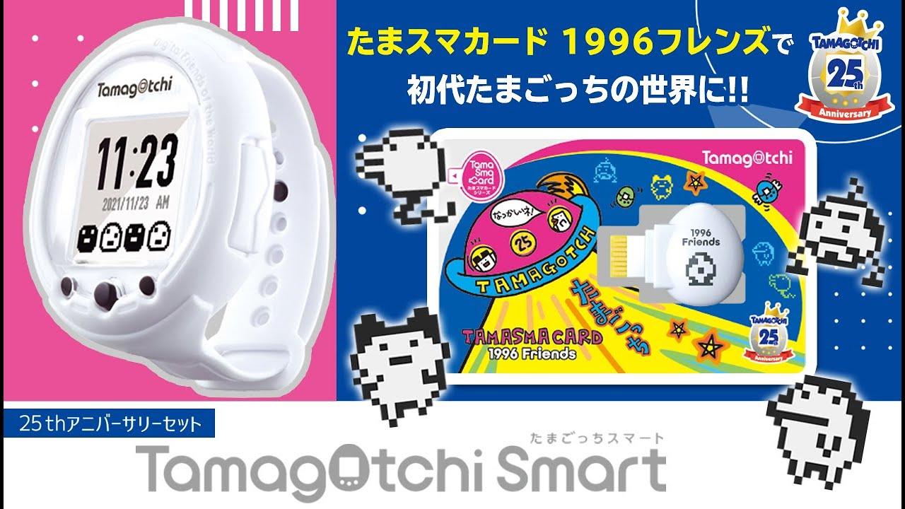 【たまごっち】Tamagotchi Smart 25th アニバーサリーセット 商品概要