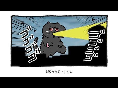 ヒステリックパニック - 弱虫ライオット MV (Full Ver.)