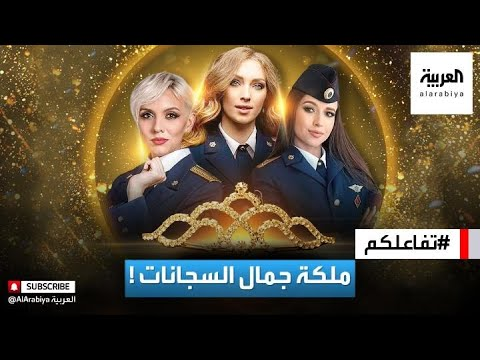 تفاعلكم | جدل حول مسابقة لـ ملكة جمال السجانات!  - 19:55-2021 / 6 / 9