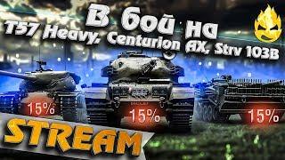 ★ Скидки на Танки! ★ T57 Heavy, Centurion AX, Strv 103B ★