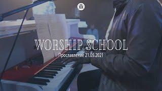 Школа Поклонения 21.05.2021