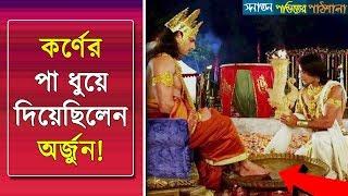 🙏🏼 কর্ণের পা ধুয়ে দিতে কেন বাধ্য হয়েছিলেন অর্জুন? Why Arjun washes Karna's feet? Hindu Shastra