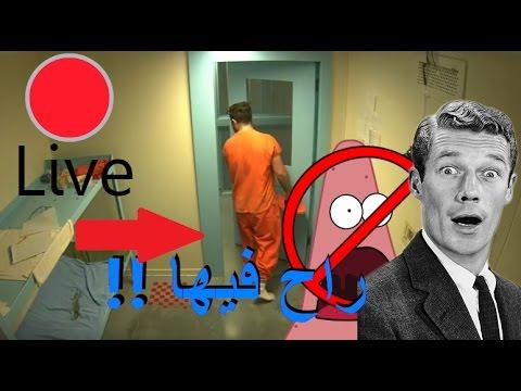 بث مباشر في احد السجون ( شف وش صار ) ! , جهاز يخليك تلحس القطوة حقتك !  راح تنصدم  !!