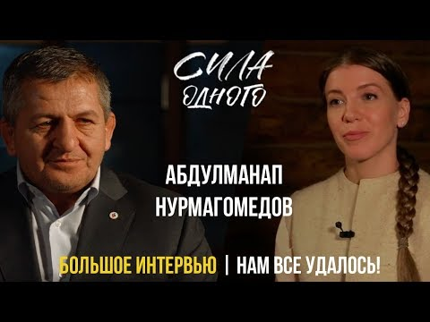 АБДУЛМАНАП НУРМАГОМЕДОВ -