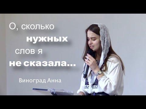 Слова внутри | христианский стих Натальи Шевченко - Виноград Анна
