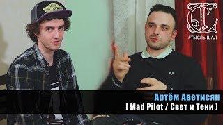 Артём Аветисян (Mad Pilot / Свет и Тени) - Все группы становятся лучше, когда переходят на русский