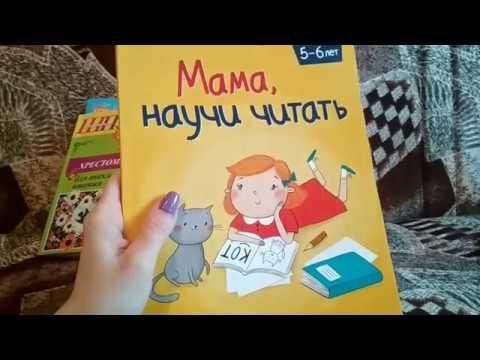 Обзор книг для 1 класса (Учимся читать + художественная литература)