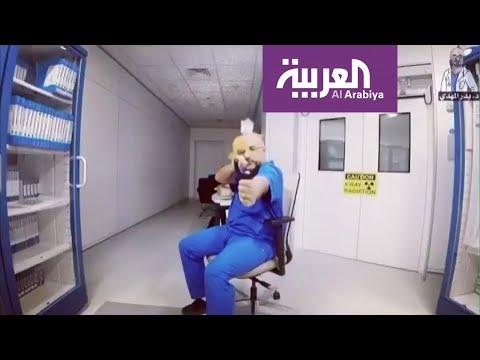 تفاعلكم | طبيب كويتي يتصدى للسخرية من زملائه  - نشر قبل 4 ساعة
