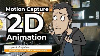 ขยับร่างกายใส่ตัวละคร ด้วย Adobe Character Animator
