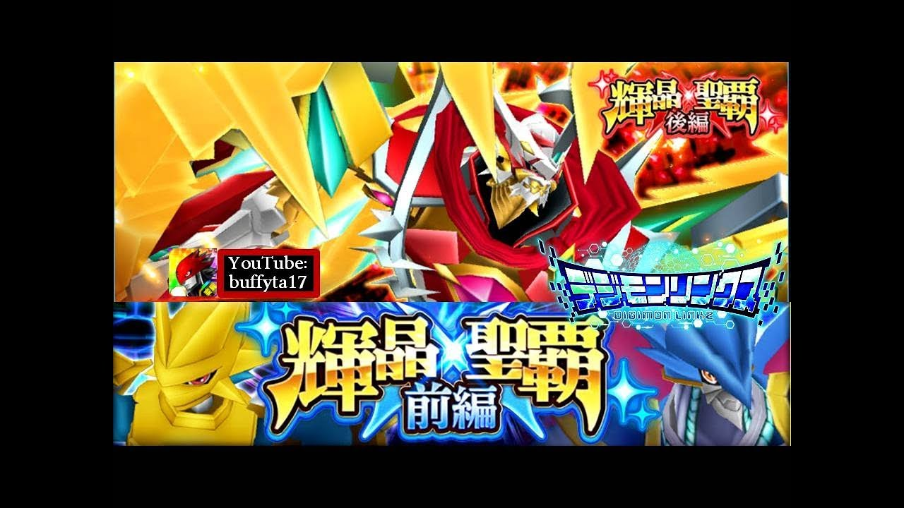 Digimon Linkz Jesmon X Antibody Event Part 1 Mega Limited Capture Summon 4 Guaranteed A holy knight digimon that acquired the title of a royal knights, the highest rank of network security. digimon linkz jesmon x antibody event