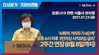 코로나19 관련 서울시 브리핑 - 7월 23일   서울…