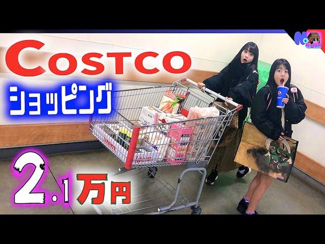 コストコ(Costco)2.1万円ショッピング!姉妹で購入品紹介w【のえのん番組】