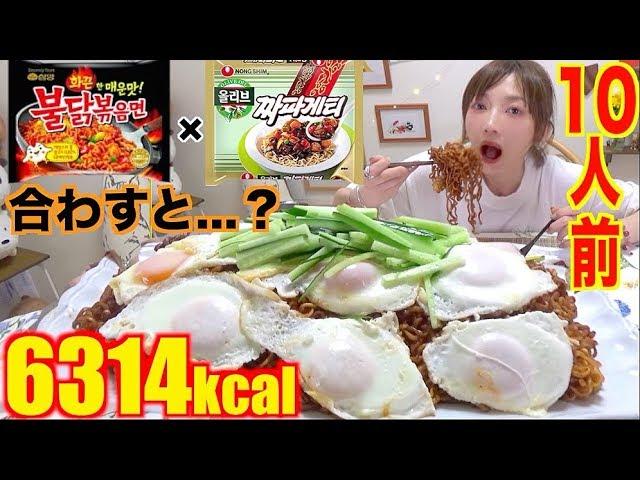 【大食い】激辛麺プルダックと韓国の人気インスタントチャパゲッティを合わせるとめちゃめちゃ美味しいらしい![10人前]6314kcal【木下ゆうか】