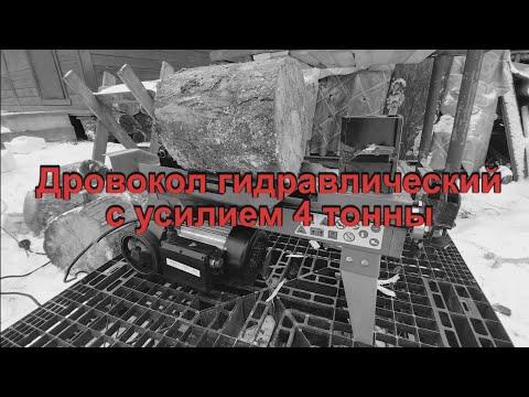Гидравлический Дровокол OBI за 9.999 рублей!
