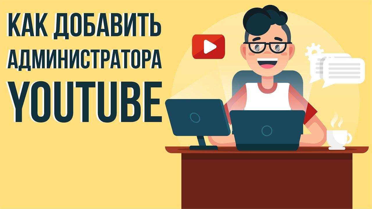 Как добавить администратора ютуб канала 2019. Администратор youtube канала как дать права.