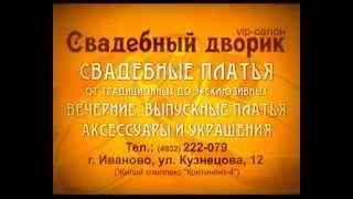 """""""Свадебный дворик"""" VIP-салон г.Иваново"""
