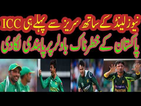 Sad news For Pakistan Cricket team Before Tour OF New Zeland 2018 || ICC Banned On Pakistani Bowler