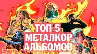 Baixar Топ 5 металкор альбомов по версии Ушей