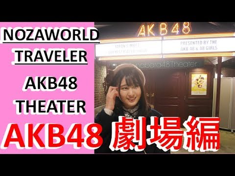 今回の動画では、なんと!「AKB48 劇場」を紹介します。AKB48は「会いに行けるアイドル」をコンセプトに活動していて、AKB48のメンバーは毎日この...