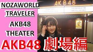 今回の動画では、なんと!「AKB48 劇場」を紹介します。AKB48は「会いに...