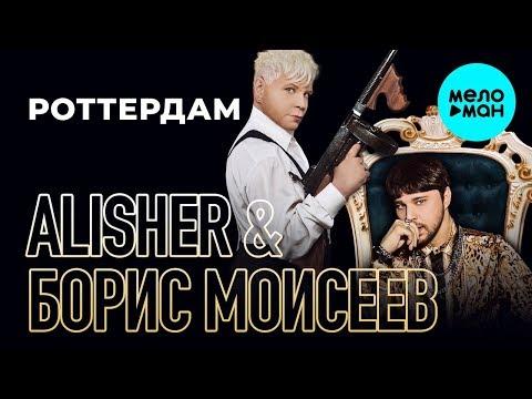 Alisher, Борис Моисеев - Роттердам Single