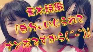 【SKE48】青木詩織「自分、いじられてナンボですから´ `」【2ちゃんねる...