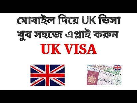 UK Visa Online Application Very Easy