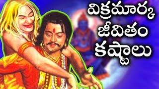 బట్టి విక్రమార్క జీవితం..అతని కష్టాలు ఎన్నో తెలియని విషయాలు | king vikramaditya full video in telugu