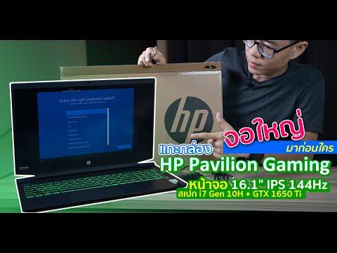 แกะกล่อง HP Pavilion Gaming 16 จอ 16.1″ IPS 144Hz รุ่นแรกของโลก Core i7-10750H + 1650 Ti ราคา 34,900