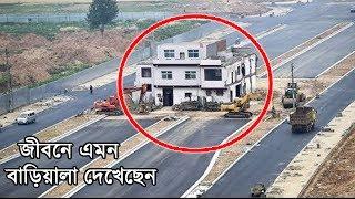 আপনি ভাবতেও পারবেন না কেমন জেদি বাড়িওয়ালা || বিশ্বের অদ্ভুদ ৫ জন বাড়িওয়ালা || 5 Amazing Homeowners