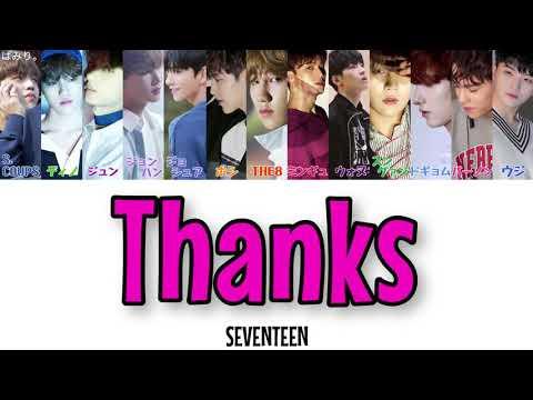 고맙다(Thanks)-SEVENTEEN(セブンティーン)【日本語字幕/かなるび/歌詞】