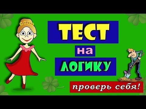 ТЕСТ на ЛОГИКУ !!! Тесты для детей ! Проверь себя