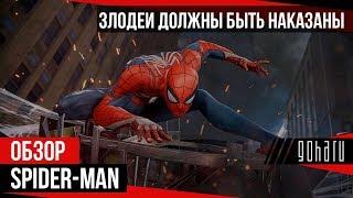 Spider-Man - Знакомимся с новинкой